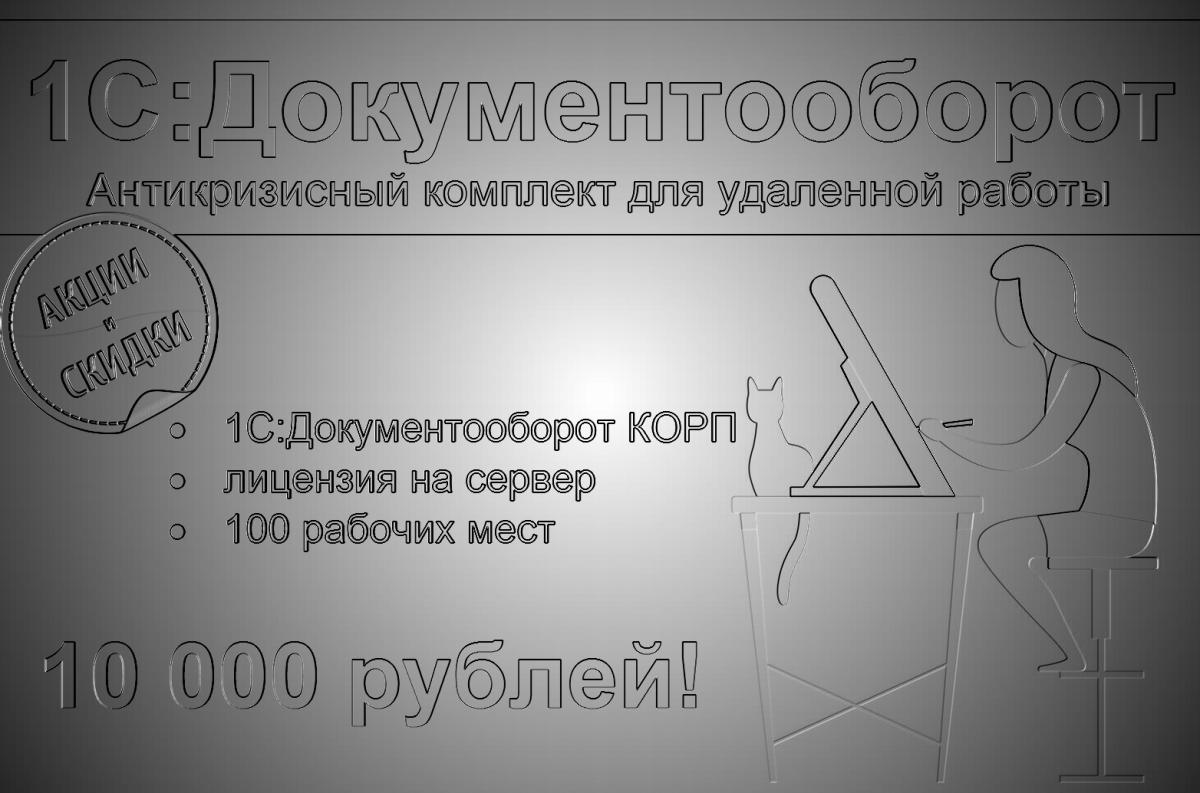 1С Документооборот КОРП на 180 дней за 10 000р